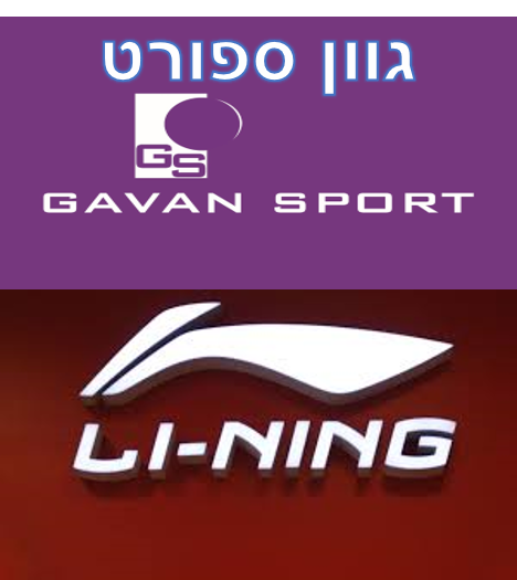 גוון – ספורט